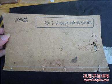 民国线装字帖:民国5年版 苏东坡书武昌西山诗