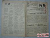 【文革小报】简报 1972年5月22日【把加强团结当做路线教育重要内容来抓】【有毛主席语录】
