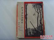 抗战文献,1940年初版 《防空节纪念特刊》用纸考究,印刷精美,厚册