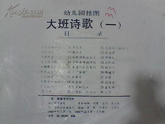 大班诗歌(一)15张