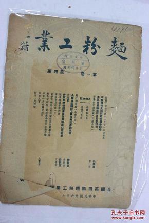 面粉工业(第1卷第4期)