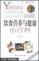 饮食营养与健康小百科:熊国军主编