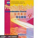 实用英语综合教程4