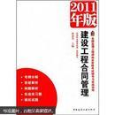 建设工程合同管理(2011年版)