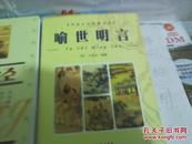 华夏文化典藏书系 - 喻世明言