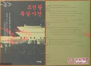 韩国原版-조선 왕 독살사건