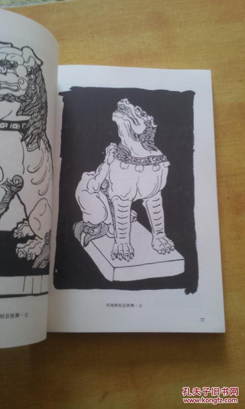 中国狮子纹饰集图片
