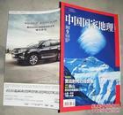 中国国家地理 2012 9