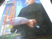 在邓小平理论的旗帜下—中国改革开放历程(1975-1992)上下卷