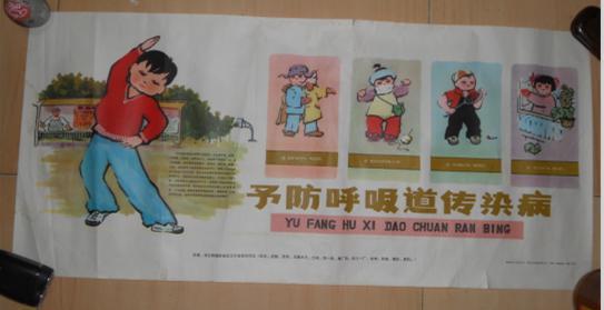 老年画宣传画·预防呼吸道传染病_西南西北铁路防疫站
