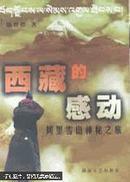 西藏的感动:阿里雪山神秘之旅