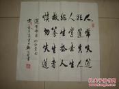 邱陶然--书法(3.6平方尺)--广东潮州市老年书画协会理事