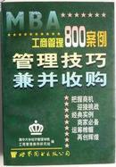 正版原版工商管理800案例.第六分册.管理技巧 兼并收购 姜彦福主编 9787506235365