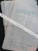 """史革新(1949-2009、北京师范大学历史系党总支书记)手稿""""中国近代外交词条""""   手稿一组三十页 附词条目录十七页   1068"""