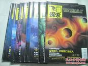 飞碟探索2006年第11期