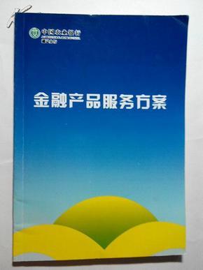 中国农业银行金融产品服务方案图片