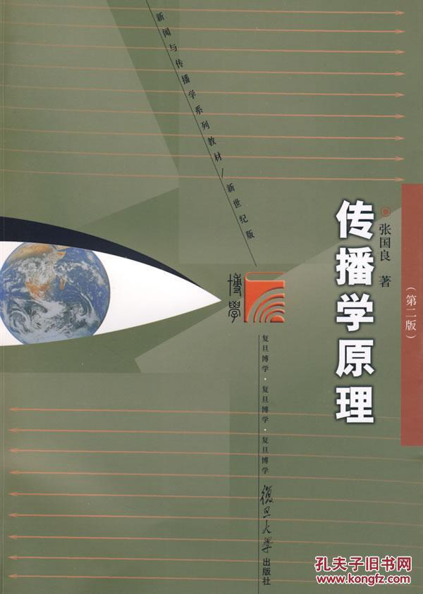 【图】包邮 传播学原理 张国良 复旦大学出版社