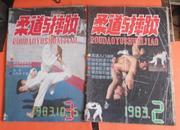 柔道与摔跤-1983年2.3期