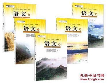 包邮人教版新课标高中语文课本必修  12345  全套教科书教材  2手书 d