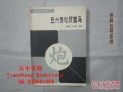 【旧书】1991年版:象棋布局丛书:五六炮对反宫马