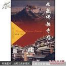 西藏佛教寺庙  精装