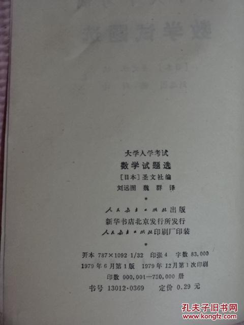 【图】大学入学考试数学试题选 (货号E:E19)_