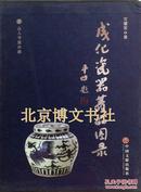 成化瓷器菁品图录(精)