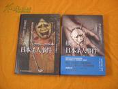 日本推理小说  日本杀人事件+续日本杀人事件二本合售