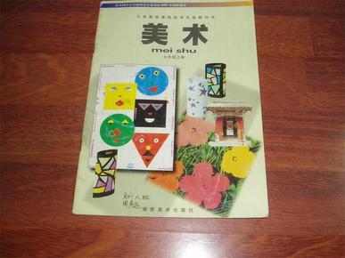 义务教育课程标准实验教科书图片