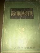 最新实用华英字典(民国35年一版一印,64开288页)