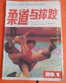 柔道与摔跤1989年第一期