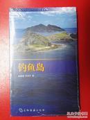 钓鱼岛  [The Diaoyu Islands]