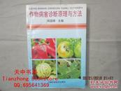 【旧书】1995年版:作物病害诊断原理与方法