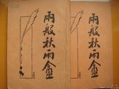民国23年出版清代《两般秋雨龛》(清)梁绍壬著(上下册).有趣的随笔记事散文.可读可藏