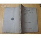 2349:1950年改译本《立信会计丛书  劳氏成本会计习题》一册全