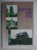 苏州风景名胜传说