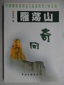 雁荡山奇闻(作者钤印签名本)