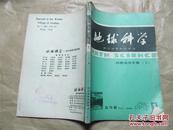 地球科学 西藏地质专辑(1)