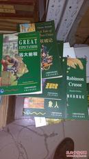 英汉双语:远大前程、双城记、圣诞欢歌、象人、鲁滨逊漂流记、简爱六本合售(包邮)