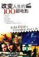 改变人生的100部电影