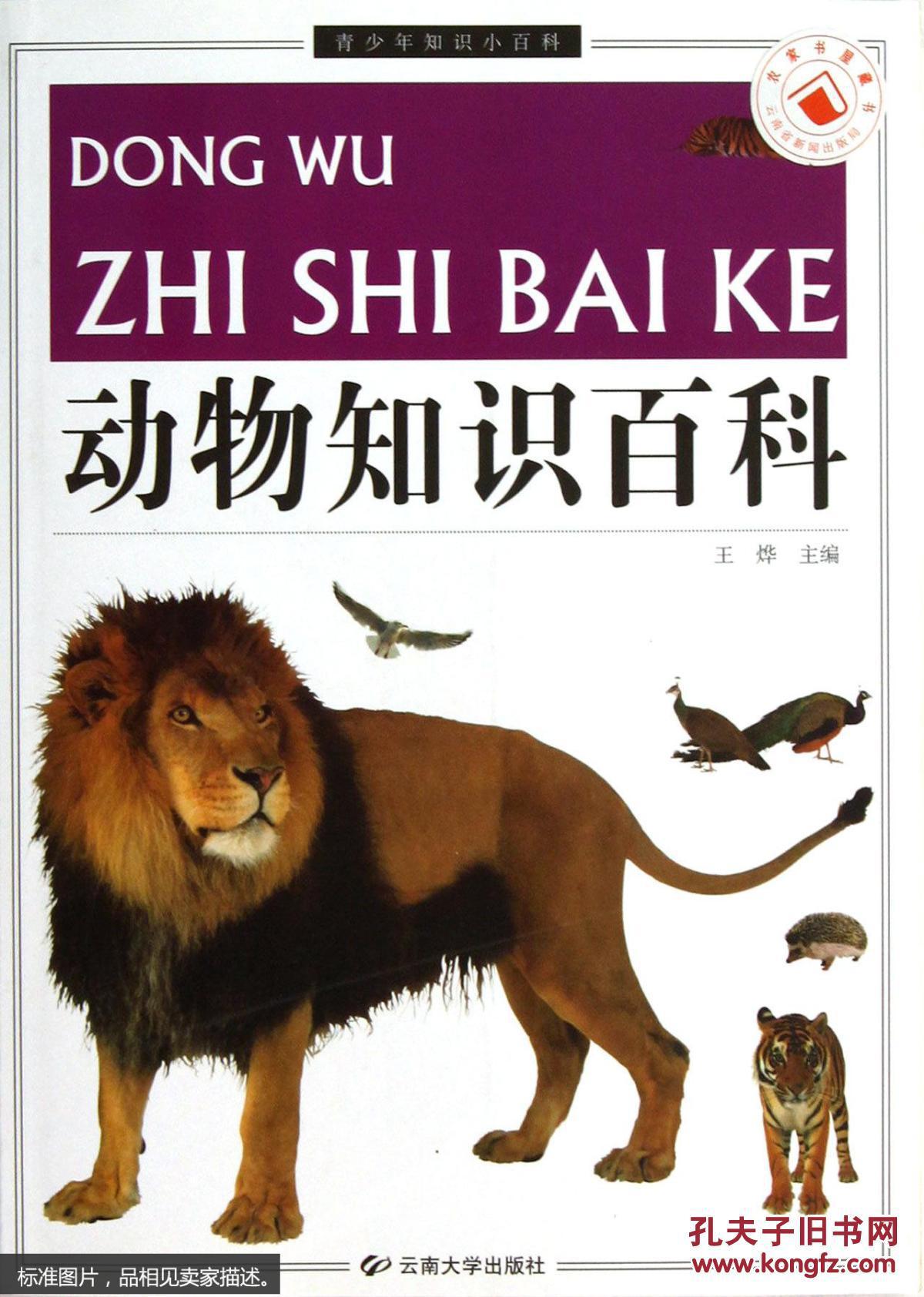 【图书描述】: 本书介绍了动物起源,动物演化,珍稀动物,动物趣闻