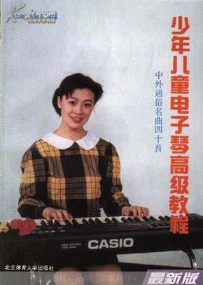 少年儿童电子琴高级教程:中外通俗名曲四十首