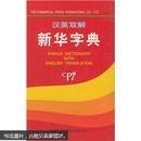 汉英双解新华字典。