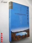 与地球共生息:100个疼惜地球的思考和行动(证严法师著 复旦大学出版社)