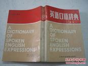 英语口语辞典(品佳,内页无涂画)