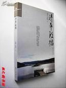 清平致福(证严法师著 复旦大学出版社2009年1版1印 仅印5100册 正版现货)