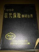 1993现代保险知识台历(92一版一印)