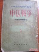 中法战争【第3册】