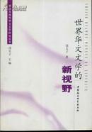 港澳及海外华文文学研究丛书 世界华文文学的新视野