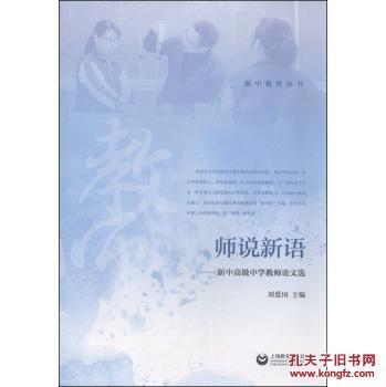 新中教育丛书:师说中学新中高级新语教师论文tfboys高中玺千图片